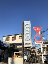 TOTO看板 施工前